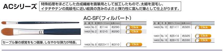 ACシリーズ AC-SF(フィルバート)