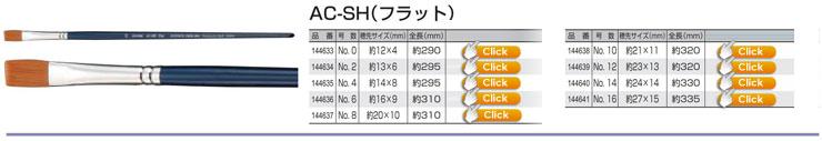 ACシリーズ AC-SH(フラット)