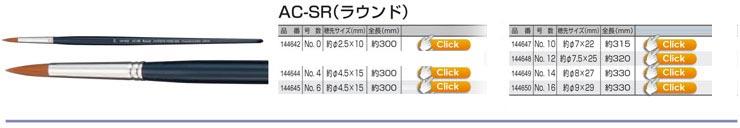 ACシリーズ AC-SR(ラウンド)