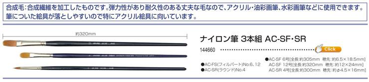 ナイロン筆3本組 AC-SF・SR