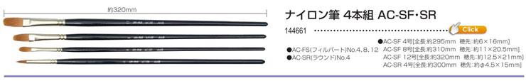 ナイロン筆4本組 AC-SF・SR