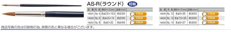 ASシリーズ AS-R(ラウンド)
