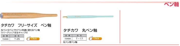 タチカワ フリーサイズペン軸 丸ペン軸