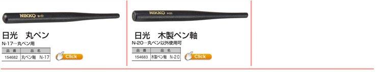 日光 丸ペン軸 木製ペン軸 レッドサンダルウッド