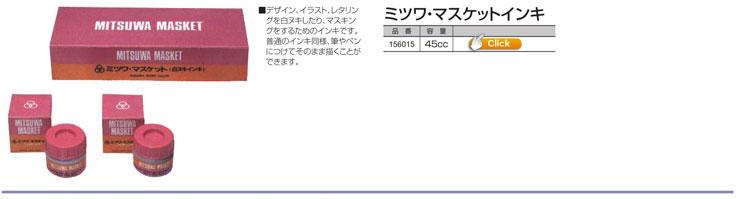ミツワ・マスケットインキ45cc