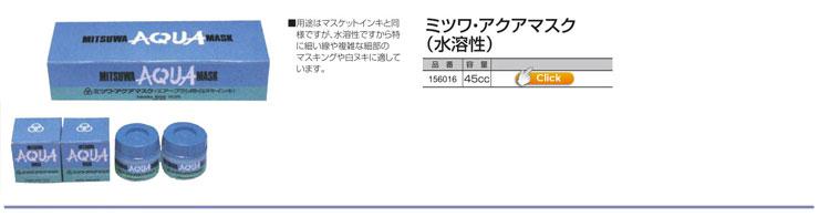 ミツワ・アクアマスク(水溶性)45cc