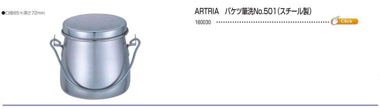 ARTRIA バケツ筆洗No.501(スチール製)