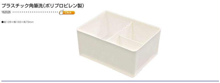プラスチック角筆洗(ポリプロピレン製)