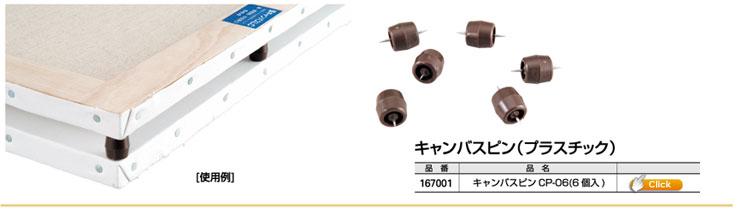キャンバスピン(プラスチック) CP-06(6個入)