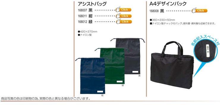 アートナップ アシストバッグ A4デザインバッグ