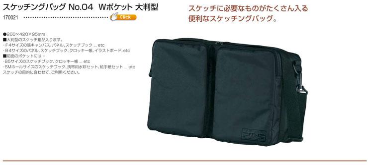 スケッチングバッグ No.04 Wポケット 大判型