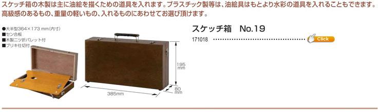 スケッチ箱 No.19二つ折りパレット付