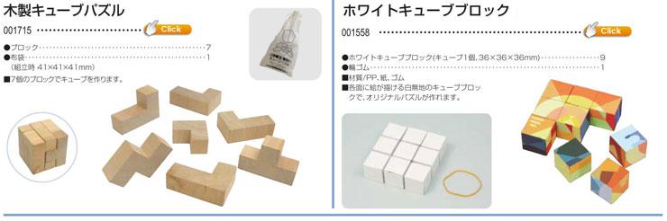 木製キューブパズル|ホワイトキューブブロック
