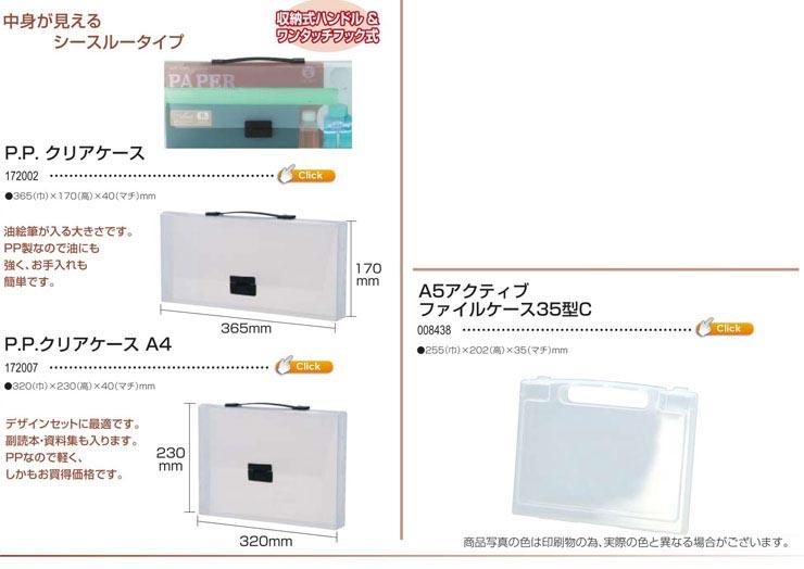 A&B PPクリアケース|プラスケッチ箱 グリーン|A5アクティブ ファイルケース35型C