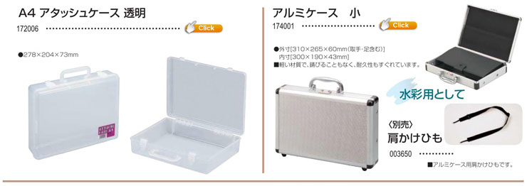 A4アタッシュケース透明|アルミ画材ケース(小)水彩用