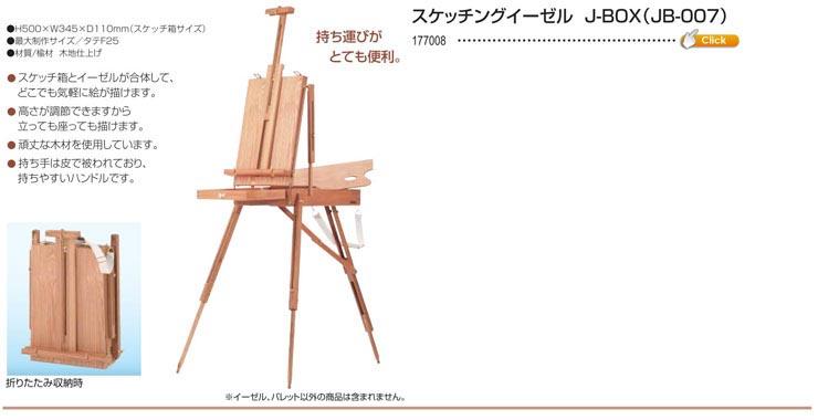 スケッチングイーゼル J-BOX(JB-007)