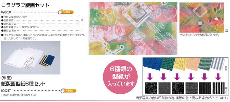 コラグラフ版画セット|紙版画型紙6種セット