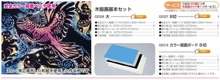 木版画基本セット|カラー版画ボード
