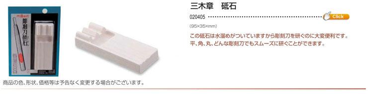 三木章 砥石
