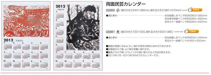 両面民芸カレンダー