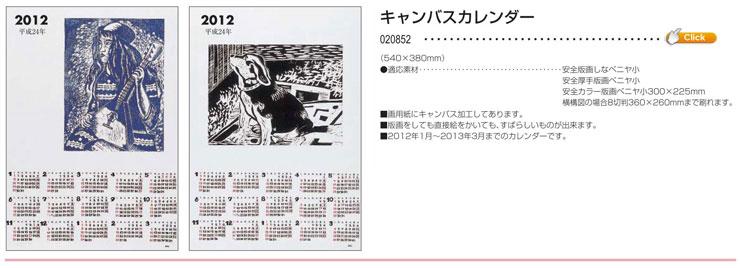 キャンバスカレンダー