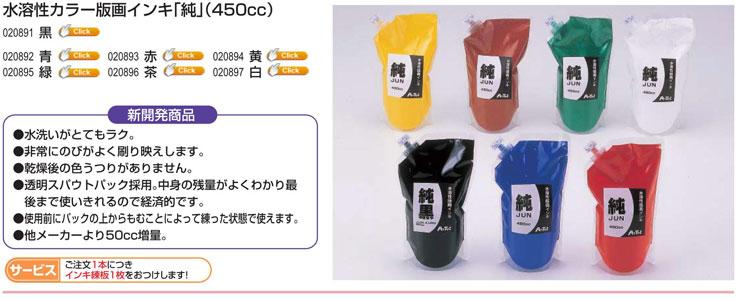 水溶性カラー版画インキ「純」