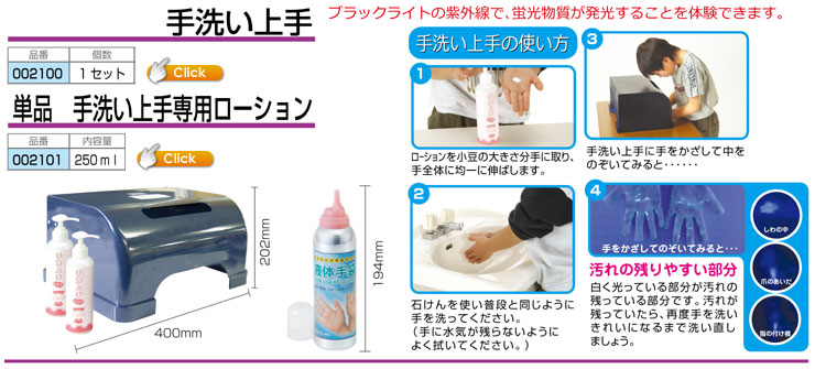 手洗い上手
