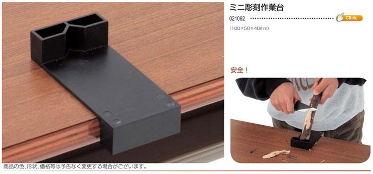 ミニ彫刻作業台(100x50x40)