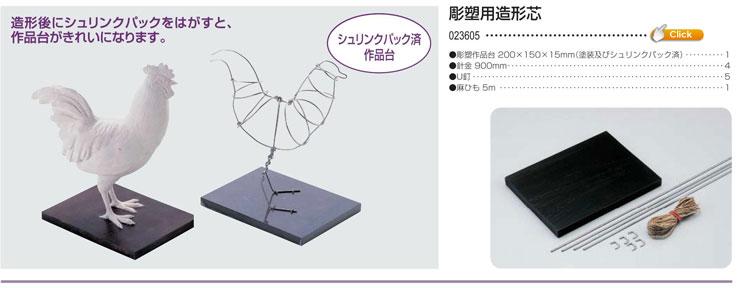 彫塑用造形芯