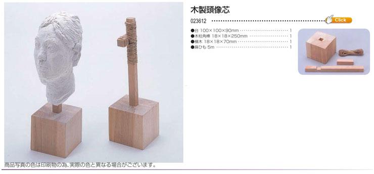 木製頭像芯
