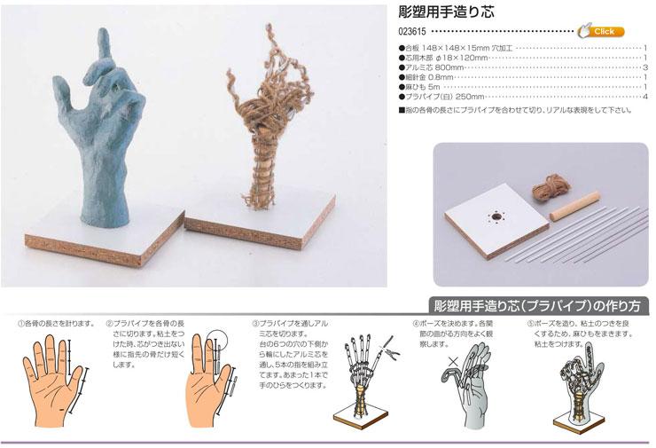 彫塑用手造り芯