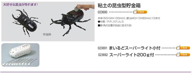 粘土の昆虫型貯金箱