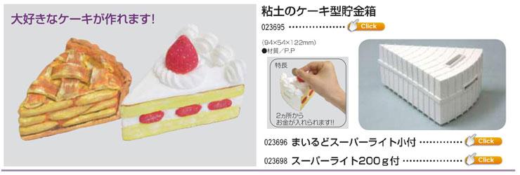 粘土のケーキ型貯金箱