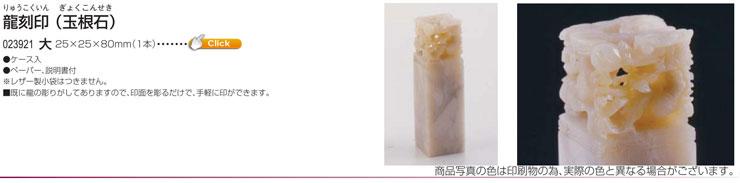 龍刻印(玉根石) 大(25x25x80)
