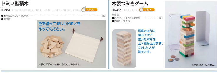 ドミノ型積木|木製つみきゲーム