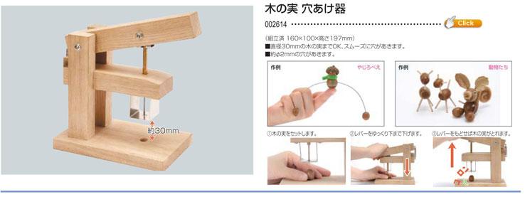 木の実の穴あけ器