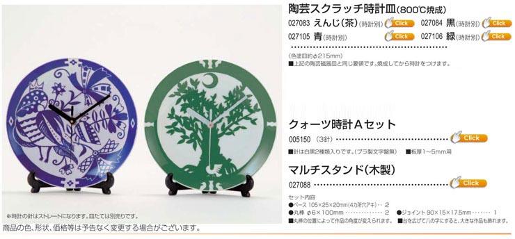陶芸スクラッチ時計皿