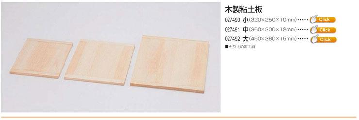 木製粘土板