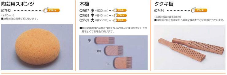 陶芸用スポンジ|木櫛|タタキ板
