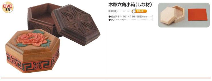 木彫六角小箱(しな材)