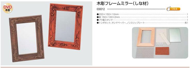 木彫フレームミラー(しな材)