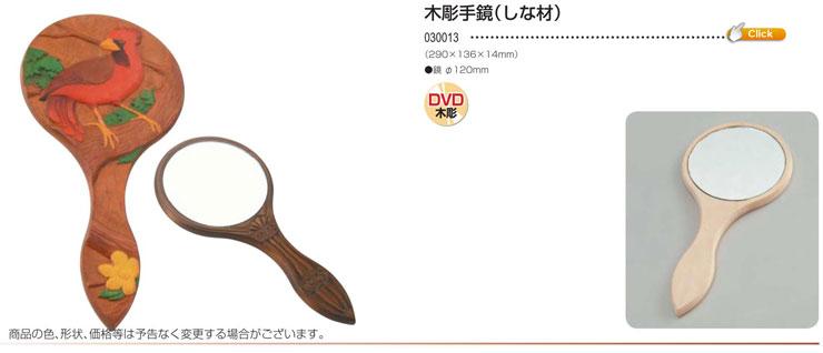 木彫手鏡(しな材)