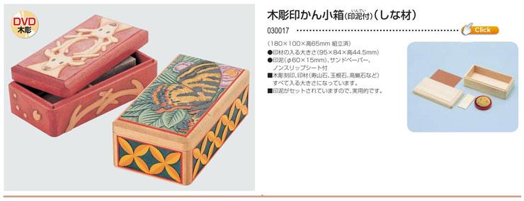 木彫印かん小箱(印泥付) (しな材)