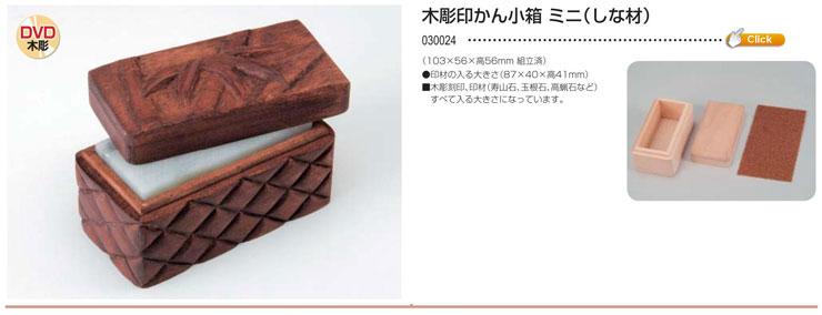 木彫印かん小箱ミニ(しな材)