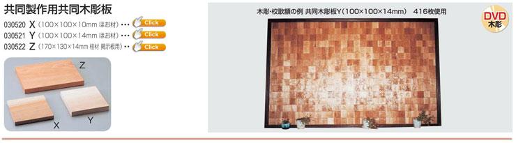 共同制作用共同木彫板