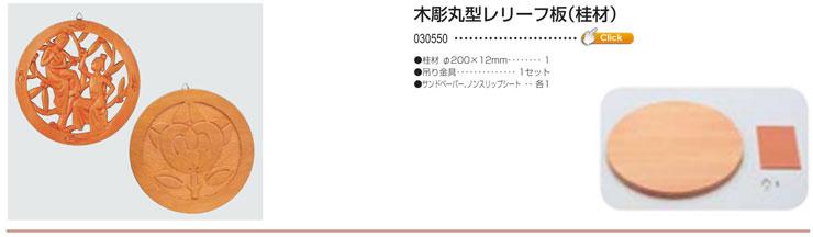木彫丸型レリーフ板(桂材)