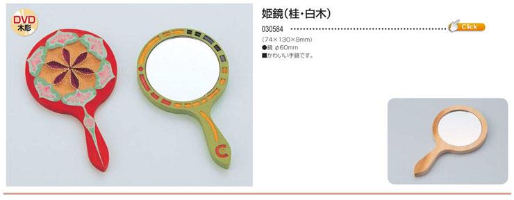 姫鏡(桂・白木)