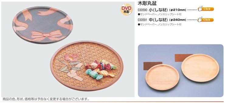 木彫丸盆 小(しな材)