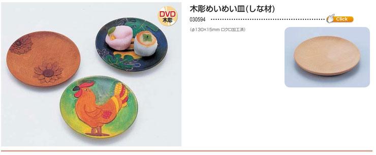 木彫めいめい皿(しな材)