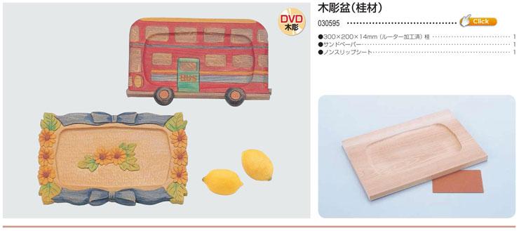 木彫盆(桂材)